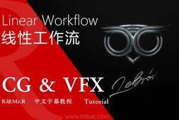 【R站译制】中文字幕 CG&VFX《正确应用线性工作流》Linear Workflow 光头大佬 帮助你的合成提升一个层次 视频教程 免费观看