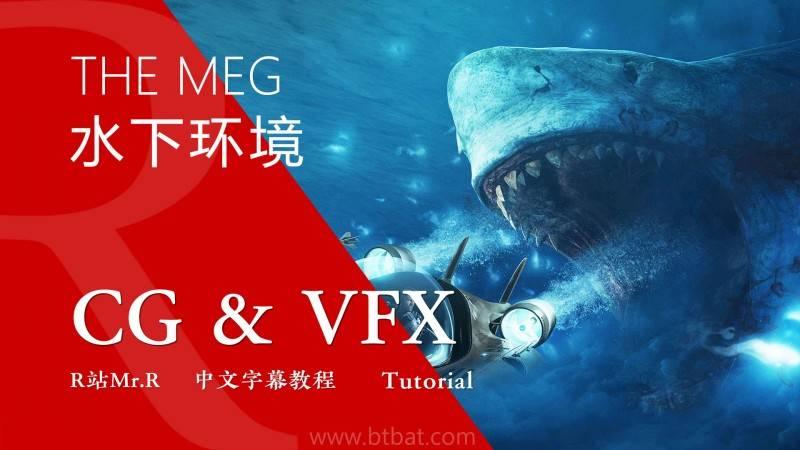【R站译制】中文字幕 CG&VFX《巨齿鲨水下环境解析》斯坦森&李冰冰主演 THE MEG 索尼图像工作室 视频教程 免费观看 - R站|学习使我快乐! - 1
