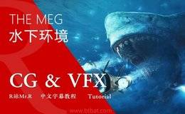 【R站译制】中文字幕 CG&VFX《巨齿鲨水下环境解析》斯坦森&李冰冰主演 THE MEG 索尼图像工作室 视频教程 免费观看