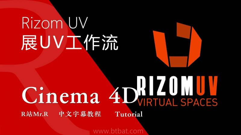 【VIP专享】C4D教程《RizomUV工作流》Cinema 4D & RizomUV & Substance Painter 展UV技术01 视频教程 - R站|学习使我快乐! - 1