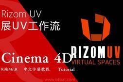 【VIP专享】C4D教程《RizomUV工作流》Cinema 4D & RizomUV & Substance Painter 展UV技术02 视频教程