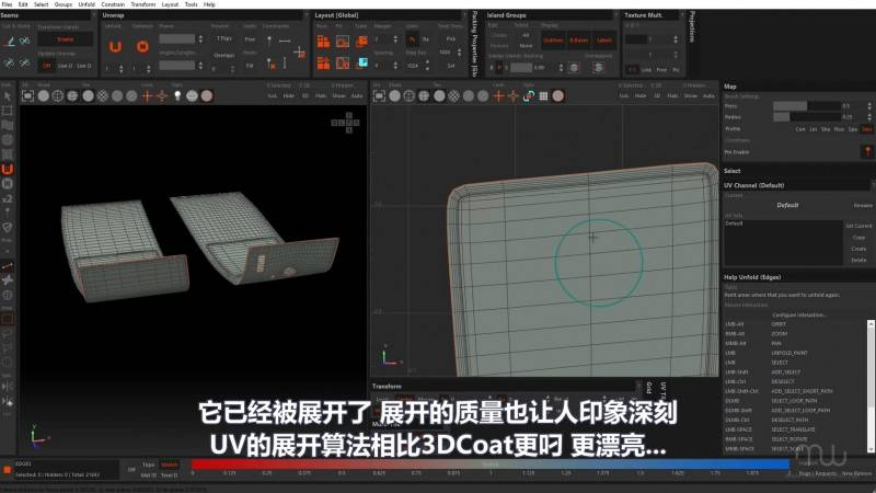 【VIP专享】C4D教程《RizomUV工作流》Cinema 4D & RizomUV & Substance Painter 展UV技术01 视频教程 - R站|学习使我快乐! - 4