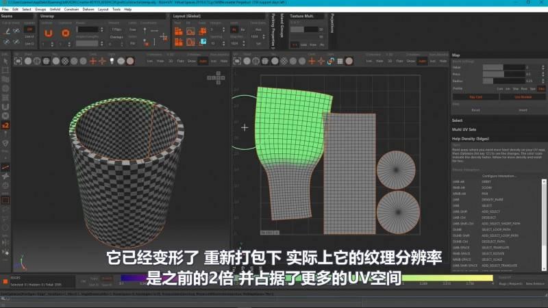【VIP专享】C4D教程《展UV神器RizomUV进阶指南》用户界面 & 常用功能 视频教程 - R站|学习使我快乐! - 3
