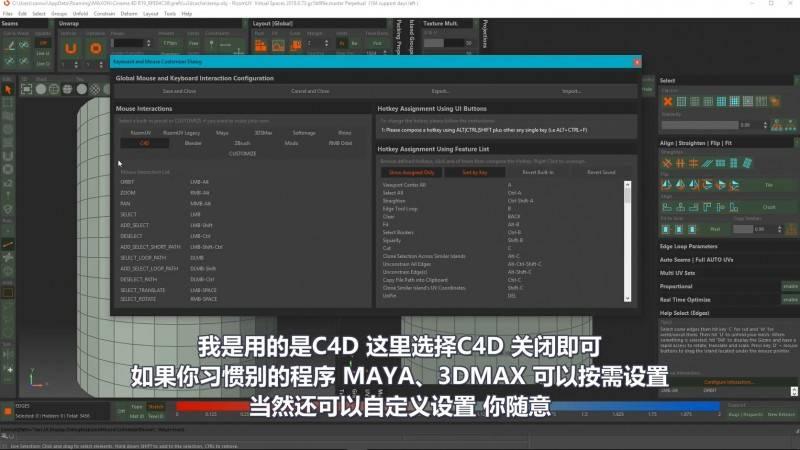 【VIP专享】C4D教程《展UV神器RizomUV进阶指南》用户界面 & 常用功能 视频教程 - R站|学习使我快乐! - 1