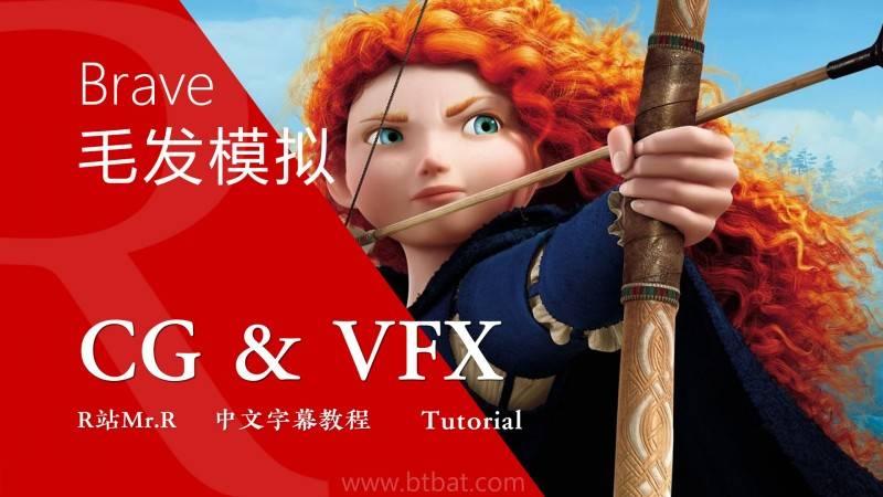 【R站译制】中文字幕 CG&VFX《勇敢传说毛发模拟系统》Hair Simulation 来自皮克斯小姐姐 视频教程 免费观看 - R站|学习使我快乐! - 1