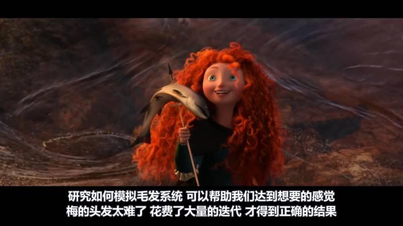 【R站译制】中文字幕 CG&VFX《勇敢传说毛发模拟系统》Hair Simulation 来自皮克斯小姐姐 视频教程 免费观看 - R站|学习使我快乐! - 5