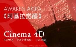 【曾神Zaoeyo&Ash Thorp】CG神作《阿基拉觉醒 AWAKEN AKIRA》幕后创作流程全解析 07.Neo Tokyo-02 中文字幕 视频教程 免费观看
