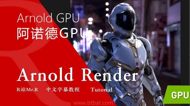 【R站译制】中文字幕 CG&VFX《Arnold 阿诺德 GPU & RTX 演示》小姐姐带你感受下阿诺德GPU渲染大法 视频教程 免费观看 - R站|学习使我快乐! - 1