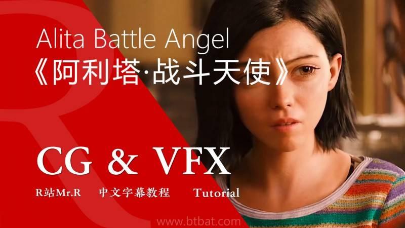 【R站译制】中文字幕 CG&VFX《阿利塔·战斗天使》惊为天人的十个原因 Alita Battle Angel 视频教程 免费观看 - R站|学习使我快乐! - 1