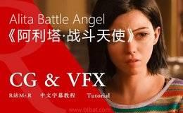 【R站译制】中文字幕 CG&VFX《阿利塔·战斗天使》惊为天人的十个原因 Alita Battle Angel 视频教程 免费观看