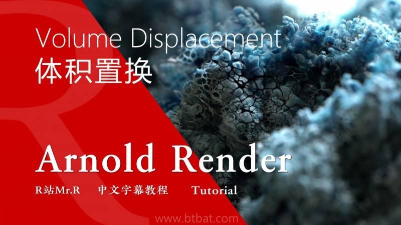 【VIP专享】中文字幕 C4D教程《Arnold5阿诺德终极指南》体积置换 Volume Displacement 视频教程 - R站|学习使我快乐! - 1