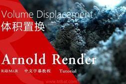【VIP专享】中文字幕 C4D教程《Arnold5阿诺德终极指南》体积置换 Volume Displacement 视频教程