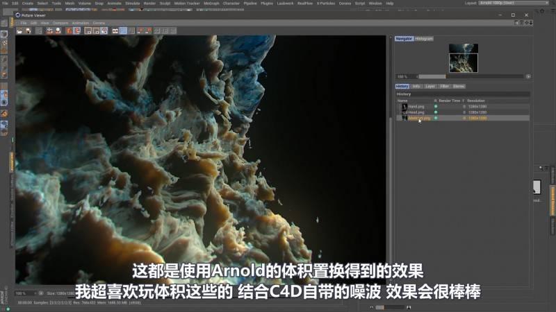 【VIP专享】中文字幕 C4D教程《Arnold5阿诺德终极指南》体积置换 Volume Displacement 视频教程 - R站|学习使我快乐! - 2