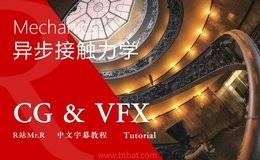 【R站译制】中文字幕 CG&VFX《异步接触力学》Asynchronous Contact Mechanics 视频教程 免费观看