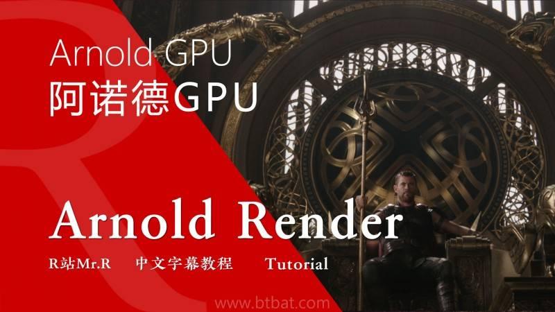 【R站译制】中文字幕 《Arnold GPU》来自GSG对阿诺德GPU渲染器的最新报道 视频教程 免费观看 - R站|学习使我快乐! - 1