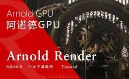 【R站译制】中文字幕 《Arnold GPU》来自GSG对阿诺德GPU渲染器的最新报道 视频教程 免费观看