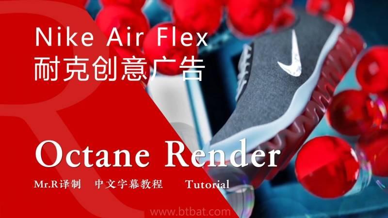 【R站译制】中文字幕 C4D教程《Octane 渲染宝典》第二季 Nike Air Flex 创意广告 流程解析 视频教程 - R站 学习使我快乐! - 1