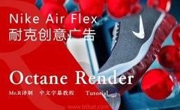 【R站译制】中文字幕 C4D教程《Octane 渲染宝典2》Nike Air Flex 创意广告 流程解析 视频教程