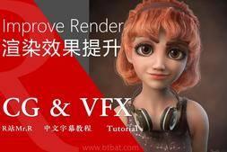【VIP专享】中文字幕 CG&VFX《提升渲染效果的秘密》Improve Render 7个渲染案例解析 视频教程