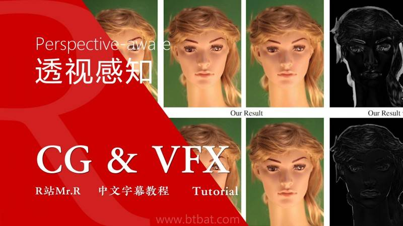 【R站译制】中文字幕 CG&VFX《透视感知的人像技术》Perspective-Aware 视频教程 免费观看 - R站|学习使我快乐! - 1