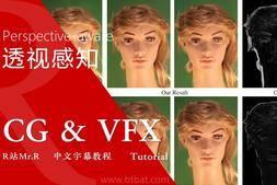 【R站译制】中文字幕 CG&VFX《透视感知的人像技术》Perspective-Aware 视频教程 免费观看