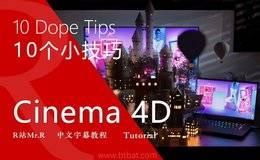 【R站译制】中文字幕《关于C4D的十个小技巧》光头大佬 10 Dope Cinema4D Tips Vol.1 视频教程 免费观看