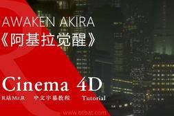 【曾神Zaoeyo&Ash Thorp】CG神作《阿基拉觉醒 AWAKEN AKIRA》幕后创作流程全解析 08.building 中文字幕 视频教程 免费观看