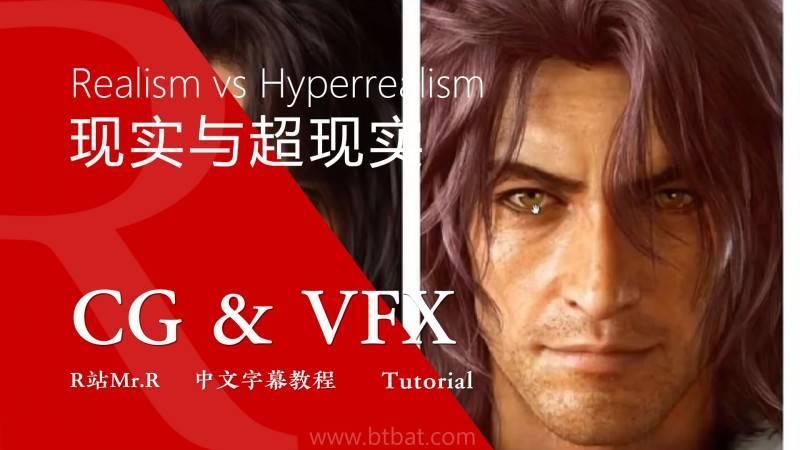 【R站译制】中文字幕 CG&VFX《现实主义vs超现实主义风格》Realism vs Hyperrealism 视频教程 免费观看 - R站|学习使我快乐! - 1