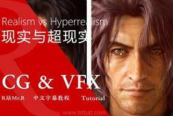 【R站译制】中文字幕 CG&VFX《现实主义vs超现实主义风格》Realism vs Hyperrealism 视频教程 免费观看