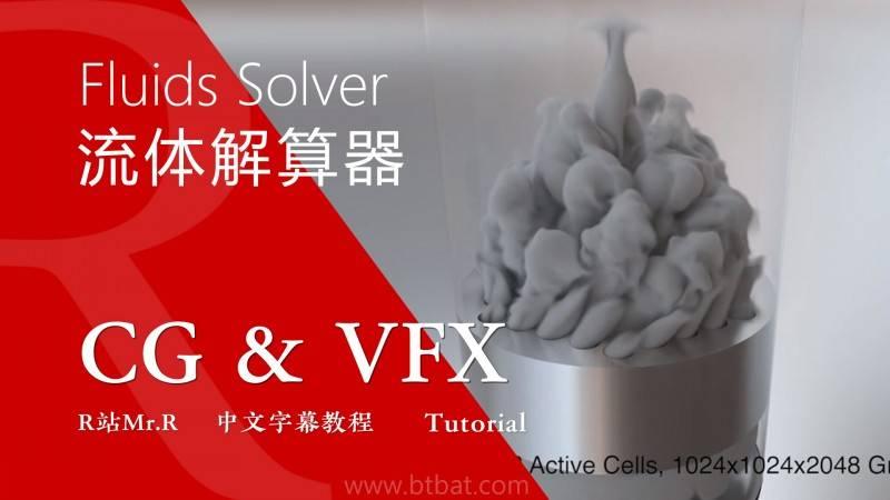 【R站译制】中文字幕 CG&VFX《异构可伸缩流体解算器》Fluids Solver 视频教程 免费观看 - R站|学习使我快乐! - 1