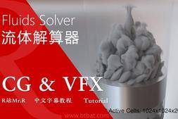 【R站译制】中文字幕 CG&VFX《异构可伸缩流体解算器》Fluids Solver 视频教程 免费观看