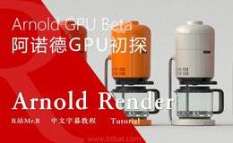 【R站译制】中文字幕 《Arnold GPU 5.3 测试版 初探》来自GSG对阿诺德GPU渲染器的最新报道 视频教程 免费观看