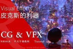 【R站译制】中文字幕 CG&VFX《皮克斯制霸的利器》30年来Pixar如何帮助27部奥斯卡影片 角逐最佳视效奖  视频教程 免费观看