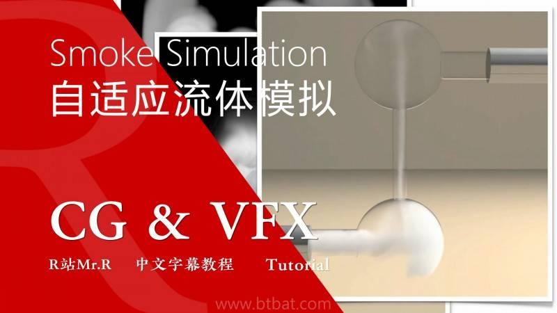 【R站译制】中文字幕 CG&VFX《高分辨率自适应流体动力学模拟》Smoke Simulation 视频教程 免费观看 - R站|学习使我快乐! - 1