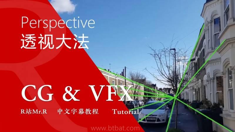 【R站译制】中文字幕 CG&VFX《透视的训练》提升艺术视觉感知力 Perspective  视频教程 免费观看 - R站|学习使我快乐! - 1