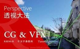 【R站译制】中文字幕 CG&VFX《透视的训练》提升艺术视觉感知力 Perspective  视频教程 免费观看