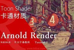 【R站译制】中文字幕 《Arnold5阿诺德渲染器终极指南》强大的3渲2卡通材质 02自定义风格 Toon Shader  视频教程
