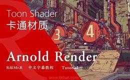 【R站译制】中文字幕 《Arnold5阿诺德渲染器终极指南》强大的3渲2卡通材质 03复杂风格&像素风格 Toon Shader  视频教程