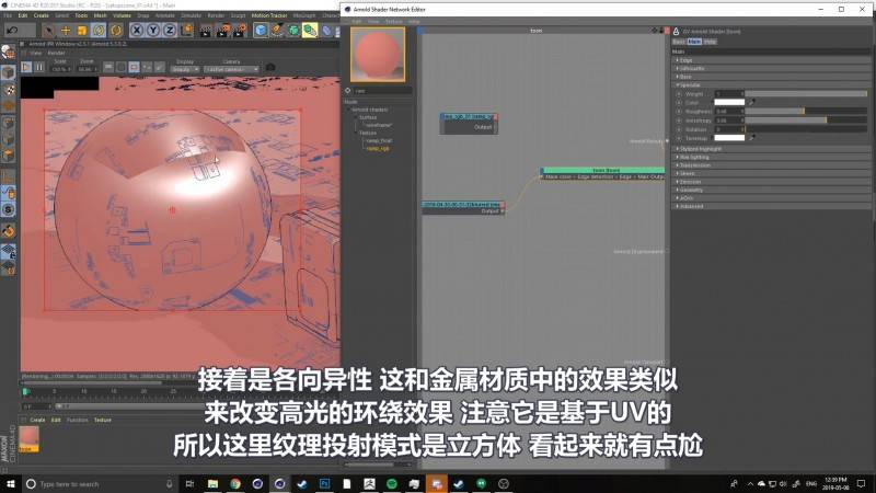 【R站译制】中文字幕 《Arnold5阿诺德渲染器终极指南》强大的3渲2卡通材质 01全面解析 Toon Shader  视频教程 - R站|学习使我快乐! - 5