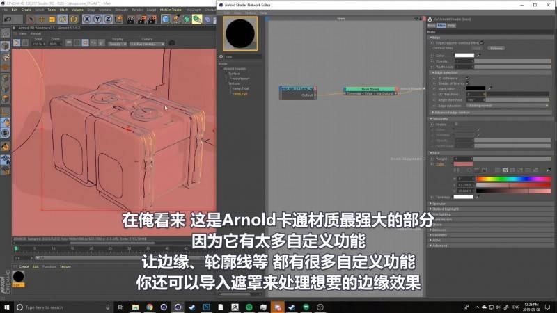 【R站译制】中文字幕 《Arnold5阿诺德渲染器终极指南》强大的3渲2卡通材质 01全面解析 Toon Shader  视频教程 - R站|学习使我快乐! - 4
