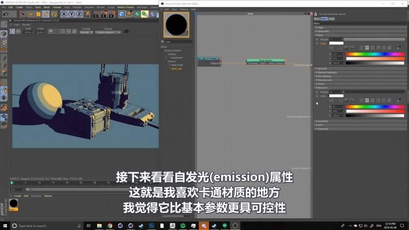 【R站译制】中文字幕 《Arnold5阿诺德渲染器终极指南》强大的3渲2卡通材质 01全面解析 Toon Shader  视频教程 - R站|学习使我快乐! - 3