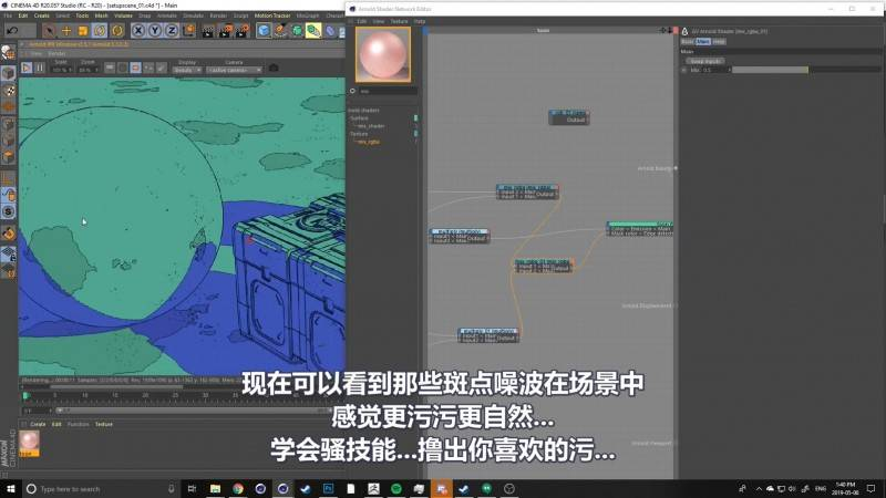 【R站译制】中文字幕 《Arnold5阿诺德渲染器终极指南》强大的3渲2卡通材质 02自定义风格 Toon Shader  视频教程 - R站|学习使我快乐! - 5
