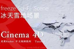 【老黄Rucker】C4D & X-particles 中文教程《冰天雪地科幻场景》雪、沙、冰材质、VFX特效等制作解析(含工程文件) 视频教程 免费观看