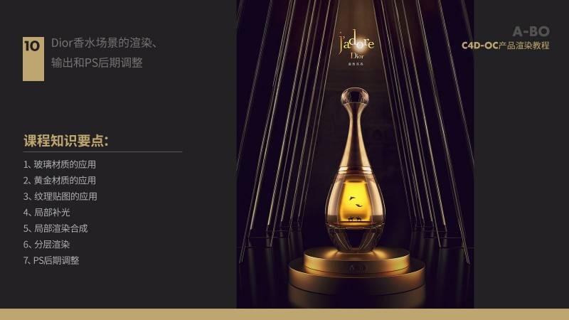 【R站阿波】C4D中文教程《Octane电商产品渲染实战宝典》第一季 (60集/30+小时/含工程/送福利/免费试看) 超值特惠 - R站|学习使我快乐! - 13