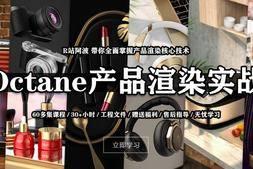【R站阿波】C4D中文教程《Octane电商产品渲染实战宝典》第一季 (60集/30+小时/含工程/送福利/免费试看) 超值特惠