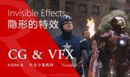 【R站译制】CG&VFX 《隐形的特效》那些年骗过我们双眼的VFX效果 你知道那些呢 视频教程 免费观看