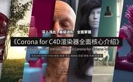 【R站译制】中文字幕《Corona渲染器全面高级核心宝典》Comprehensive Introduction to Corona for C4D 视频教程 强烈推荐