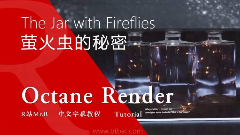 【R站译制】中文字幕 C4D&Octane教程《萤火虫的秘密》光头大佬 The Jar with Fireflies 视频教程 免费观看 - R站|学习使我快乐! - 1