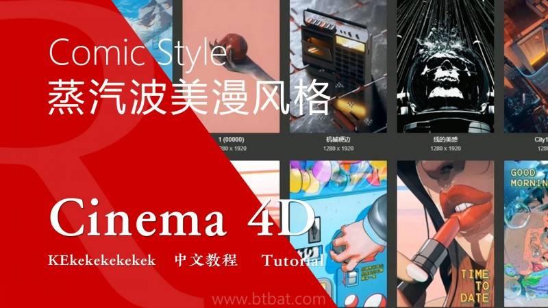 【KEkekekekekek】C4D教程《蒸汽波美漫风格》Comnic Style 3渲2技巧 视频教程(含工程文件) 免费观看 - R站 学习使我快乐! - 1