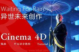 【锟曲】C4D & RedShift教程《异世未来 – 机械姬再现全流程解析》天青色 等烟雨 而我在等你 视频教程(含工程文件) 免费观看